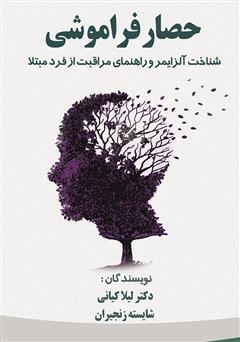 دانلود کتاب حصار فراموشی (شناخت آلزایمر و راهنمای مراقبت از فرد مبتلا)