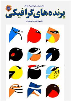 دانلود کتاب پرندههای گرافیکی