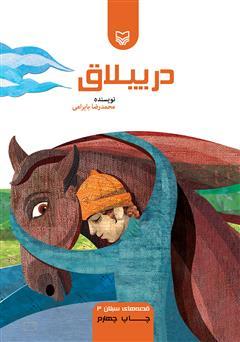 دانلود کتاب در ییلاق: قصههای سبلان 3