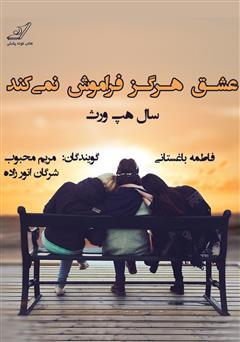دانلود کتاب صوتی عشق هرگز فراموش نمیکند
