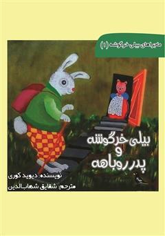 دانلود کتاب بیلی خرگوشه و پدر روباهه