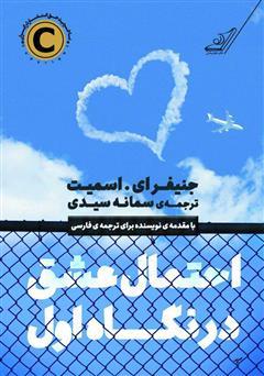 دانلود کتاب احتمال عشق در نگاه اول