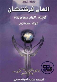 دانلود کتاب صوتی الهام فرشتگان: چگونه دنیایتان را با فرشتگان دگرگون کنید