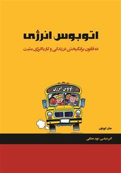 دانلود کتاب اتوبوس انرژی