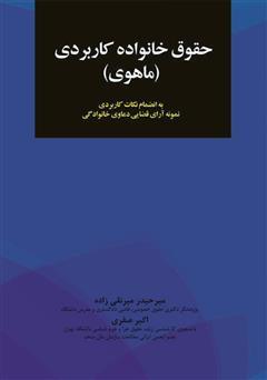 دانلود کتاب حقوق خانواده کاربردی (ماهوی) به انضمام نکات کاربردی نمونه آرای قضایی دعاوی خانوادگی