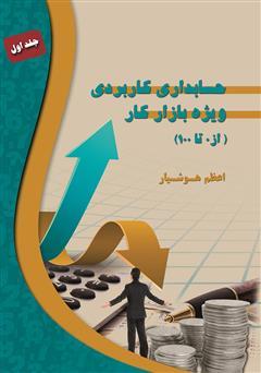 دانلود کتاب حسابداری کاربردی ویژه بازار کار (از صفر تا صد)