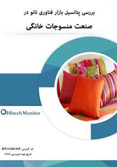 دانلود کتاب بررسی پتانسیل بازار فناوری نانو در صنعت منسوجات خانگی