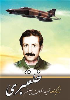 دانلود کتاب زندگینامه خلبان شهید حسین خلعتبری