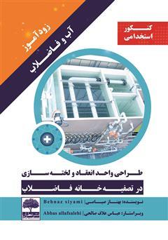 دانلود کتاب زودآموز آب و فاضلاب: طراحی واحد انعقاد و لخته سازی در تصفیه خانه فاضلاب
