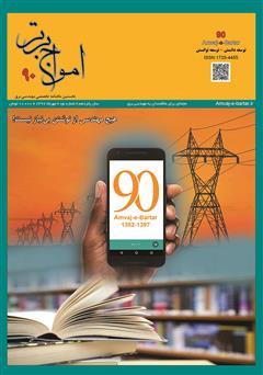 دانلود ماهنامه امواج برتر - شماره 90 - مهرماه 1397