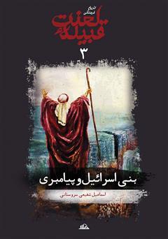 دانلود کتاب بنی اسرائیل و پیامبری (جلد 3 از مجموعه تاریخ فرهنگی قبیله لعنت)