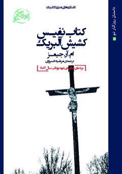 دانلود کتاب نفیس کشیش آلبریک