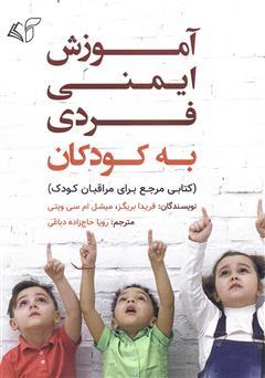 دانلود کتاب آموزش ایمنی فردی به کودکان (کتابی مرجع برای مراقبان کودک)