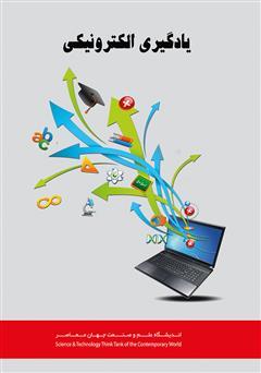 دانلود کتاب راهنمای گام به گام یادگیری الکترونیکی