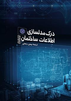 دانلود کتاب درک مدلسازی اطلاعات ساختمان