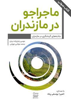 دانلود کتاب صوتی ماجراجو در مازندران