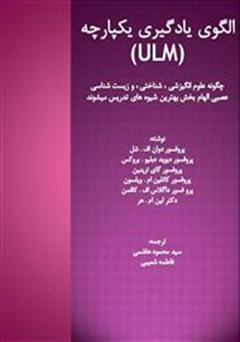 دانلود کتاب الگوی یادگیری یکپارچه (ULM)