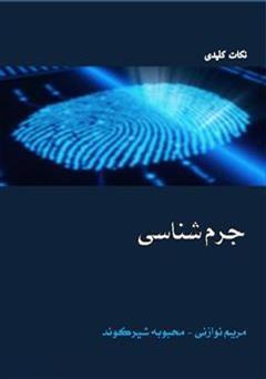 دانلود کتاب نکات کلیدی جرم شناسی