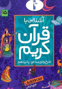 دانلود کتاب شرح و ترجمه جزء پانزدهم - آشنایی با قرآن کریم برای نوجوانان