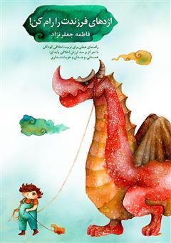 دانلود کتاب اژدهای فرزندت را رام کن
