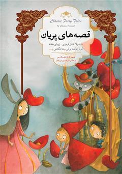دانلود کتاب قصههای پریان: بهترین قصههای پریان شارل پرو