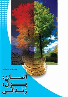 دانلود کتاب انسان، پول، زندگی