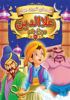 دانلود کتاب قصههای شیرین جهان: علاالدین و چراغ جادو
