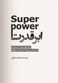 دانلود کتاب ابر قدرت