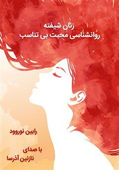 دانلود کتاب صوتی زنان شیفته: روانشناسی محبت بیتناسب