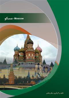 دانلود کتاب مسکو (Moscow)