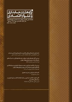 دانلود فصلنامه علمی تخصصی پژوهش در حسابداری و علوم اقتصاد - شماره 6 - جلد دو