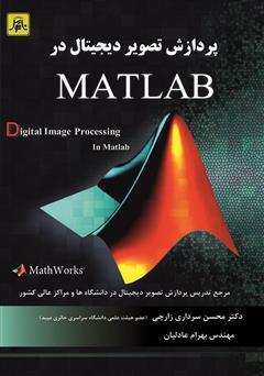 دانلود کتاب پردازش تصویر دیجیتال در MATLAB
