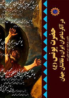 دانلود کتاب حضرت یونس (ع) در آثار شاعران ایران و نقاشان جهان