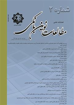 دانلود فصلنامه علمی مطالعات نوین بانکی - شماره دوم