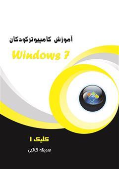 دانلود کتاب آموزش کامپیوتر کودکان (Windows 7 - جلد دوم)
