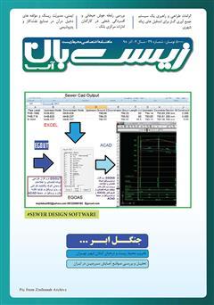 دانلود ماهنامه اختصاصی زیستبان آب - شماره سی و نهم؛ آذر 98