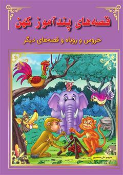 دانلود کتاب قصههای پندآموز کهن: خروس و روباه و قصههای دیگر