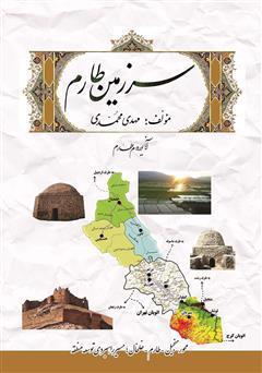 دانلود کتاب سرزمین طارم