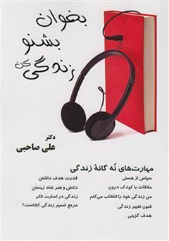 دانلود کتاب بخوان بشنو زندگی کن (مهارت های نه گانه زندگی)