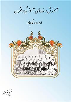دانلود کتاب آموزش و نهادهای آموزشی دختران در دوره قاجار