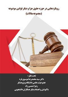 دانلود کتاب رویکردهایی در حوزه حقوق جزا و دیگر قوانین موضوعه (مجموعه مقالات)
