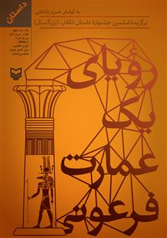دانلود کتاب رویای یک عمارت فرعونی