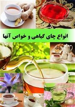 دانلود کتاب انواع چای گیاهی و خواص آنها