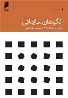 دانلود کتاب الگو های سازمانی
