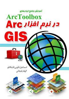 دانلود کتاب آموزش جامع ابزارهای ArcToolbox در نرم افزار ArcGIS