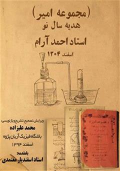 دانلود کتاب هدیه سال نو مجموعه امیر: شامل تجربیات فیزیکی و شیمیایی
