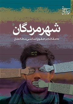 دانلود کتاب شهر مردگان: ده مقاله در حقوق اساسی مخالفین