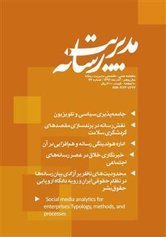 دانلود ماهنامه مدیریت رسانه - شماره 36