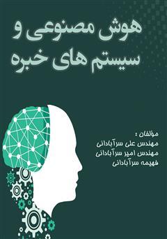دانلود کتاب هوش مصنوعی و سیستمهای خبره
