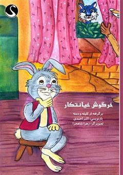 دانلود کتاب خرگوش خیانتکار